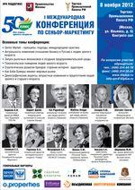 Einladung Konferenz 50plus